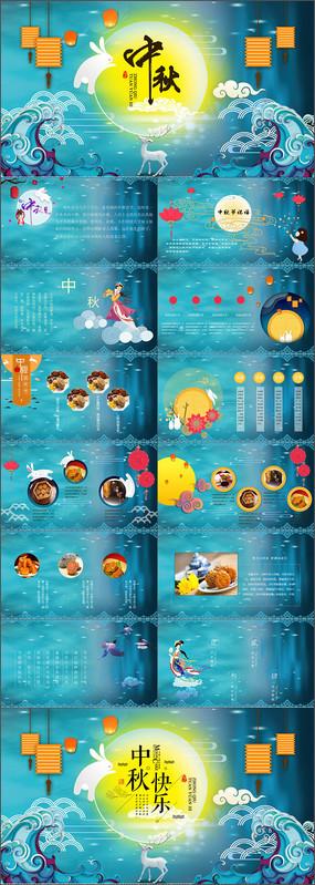 中国传统节日PPT