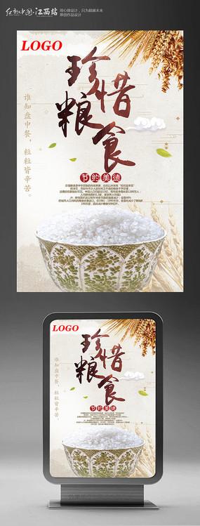 中国风珍惜粮食海报设计