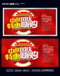 中秋国庆双节同庆节日海报