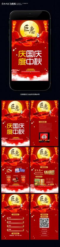 中秋节月饼促销广告H5模版