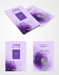 紫色浪漫工作证