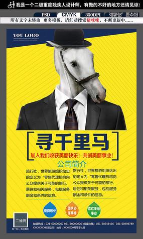 创意招聘广告海报设计
