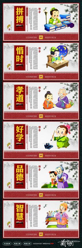 创意中国风校园文化展板设计