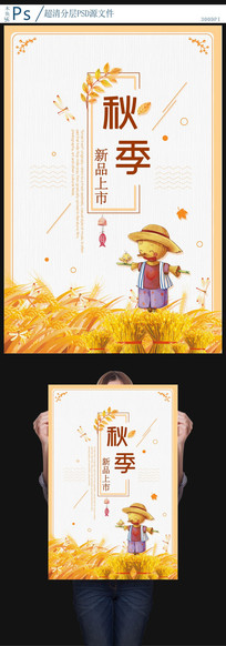 稻花金秋月秋季新品上市海报