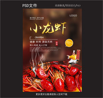大气创意小龙虾餐饮美食海报