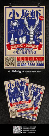 复古风格创意小龙虾促销海报