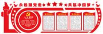 共筑中国梦宣传文化墙