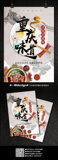 古典中国风重庆味道美食海报