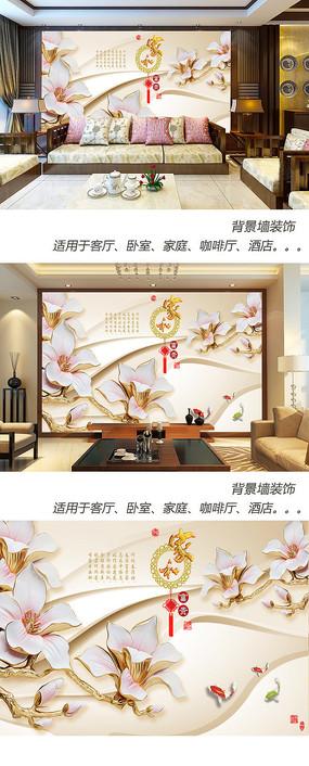 家和3D花浮雕背景墙