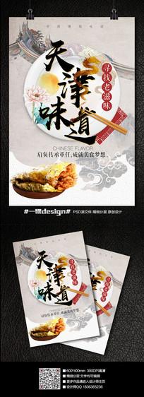 舌尖上的中国天津美食海报