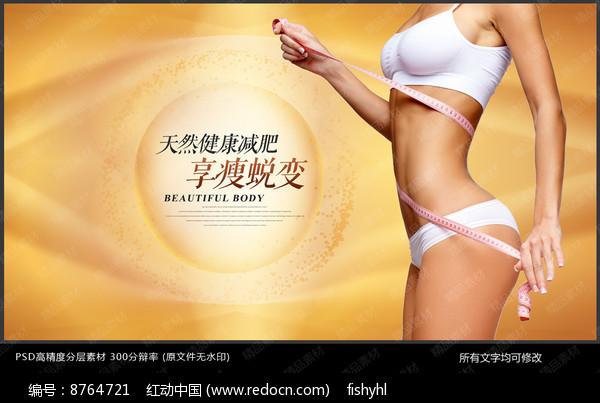 时尚减肥海报设计素材图片