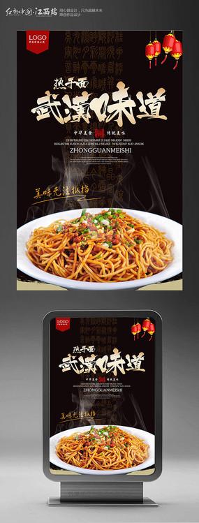 武汉味道热干面海报设计