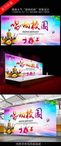 校园歌唱比赛海报背景设计