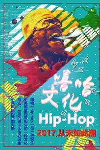 嘻哈文化故障风格海报