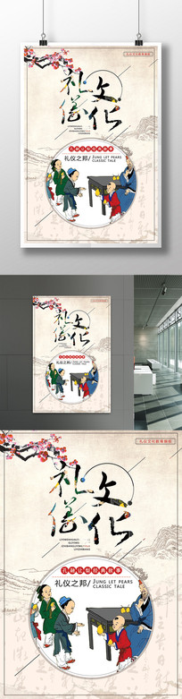 中国风礼仪文化宣传海报