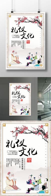中国风礼仪文化宣传海报设计