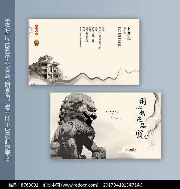 中国风水墨装修名片图片