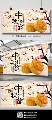 中国风中秋佳节海报素材
