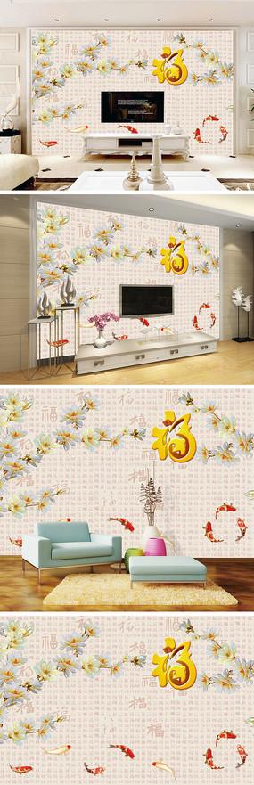 中式百福图玉兰花鲤鱼背景墙
