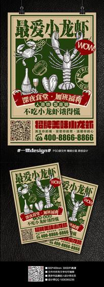最爱小龙虾复古创意海报