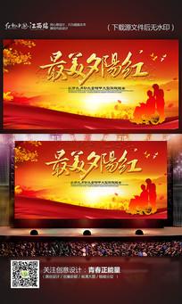最美夕阳红重阳节海报晚会背景