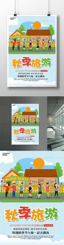 扁平化秋季旅游海报设计