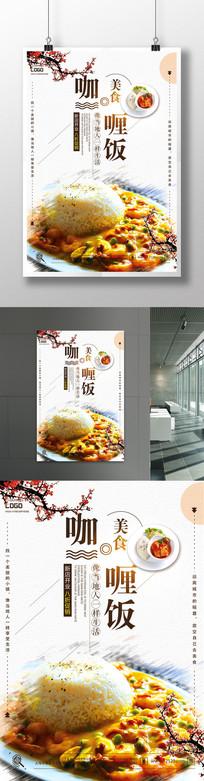 创意日式咖喱饭促销海报
