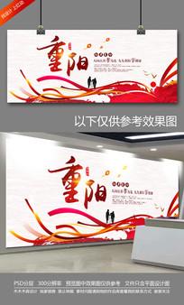大气红色中国风重阳节海报