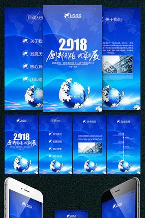 地球背景企业文化H5模板