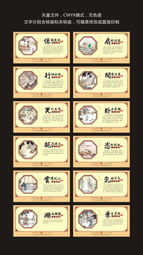 二十四孝古典文化展板
