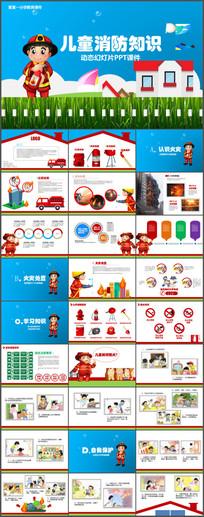 儿童消防知识宣传培训PPT