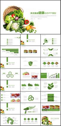 关注食品健康动态PPT模板