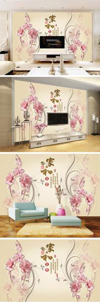 家和富贵彩雕花朵花藤背景墙