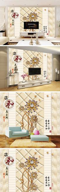 家和万事兴彩雕花朵蝴蝶背景墙