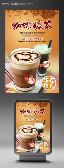 简约咖啡奶茶海报设计