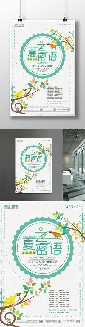 简约清新夏之密语促销海报