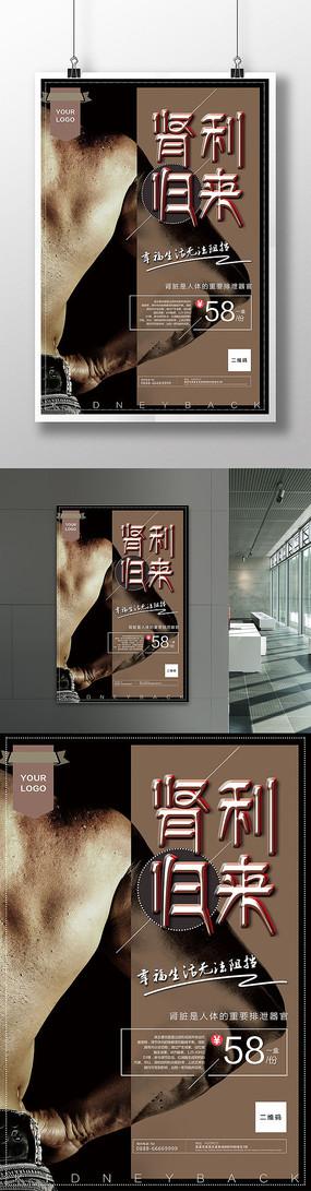 简约肾利归来宣传海报设计