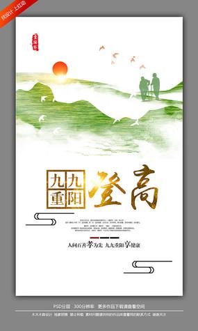 简约中国风重阳节重阳登高海报