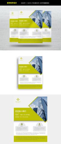 绿色企业公司集团宣传单页设计