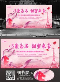 清新粉色婚庆展板