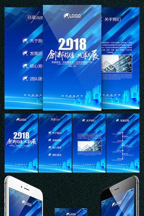 企业年度总结H5模板设计