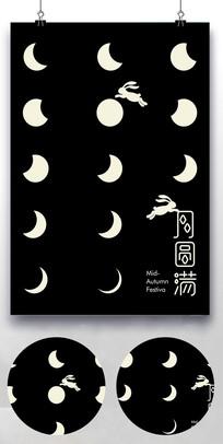 时尚月黑中秋海报