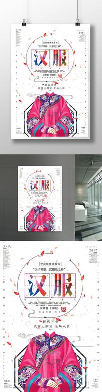 中国风大气汉服文化宣传海报