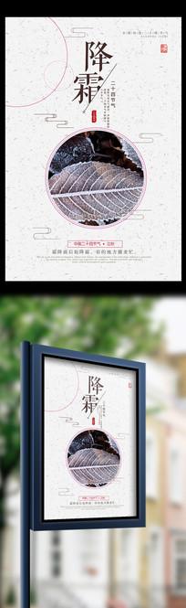 中国风二十四节气降霜宣传海报