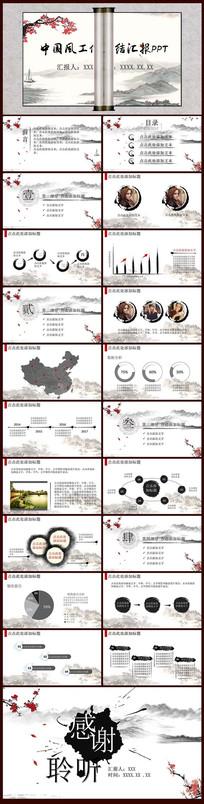 中国风工作总结年终总结PPT