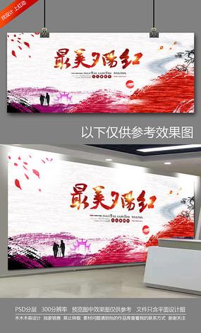 中国风最美夕阳红重阳节海报
