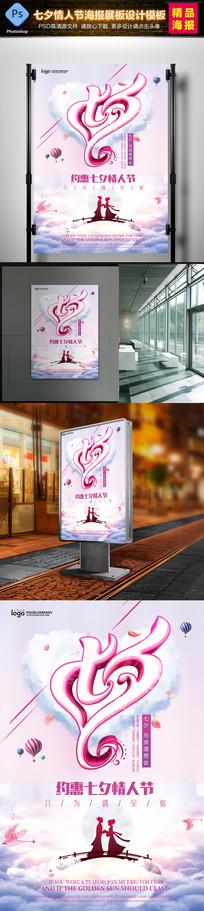 粉色背景七夕情人节海报设计