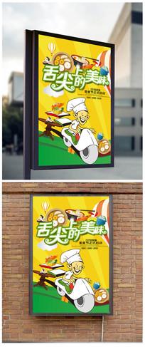 美食外卖海报图片