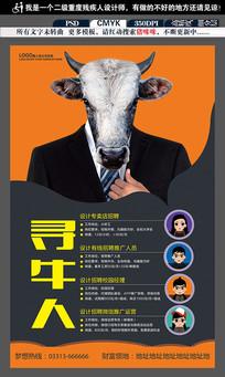 寻人招聘创意海报