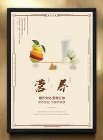 营养餐厅文化挂画
